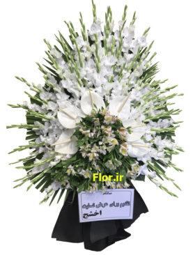 گل ترحیم 352